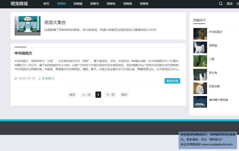 源码码头-SSM宠物销售购买商城平台网站-用户角色-按类别查看宠物