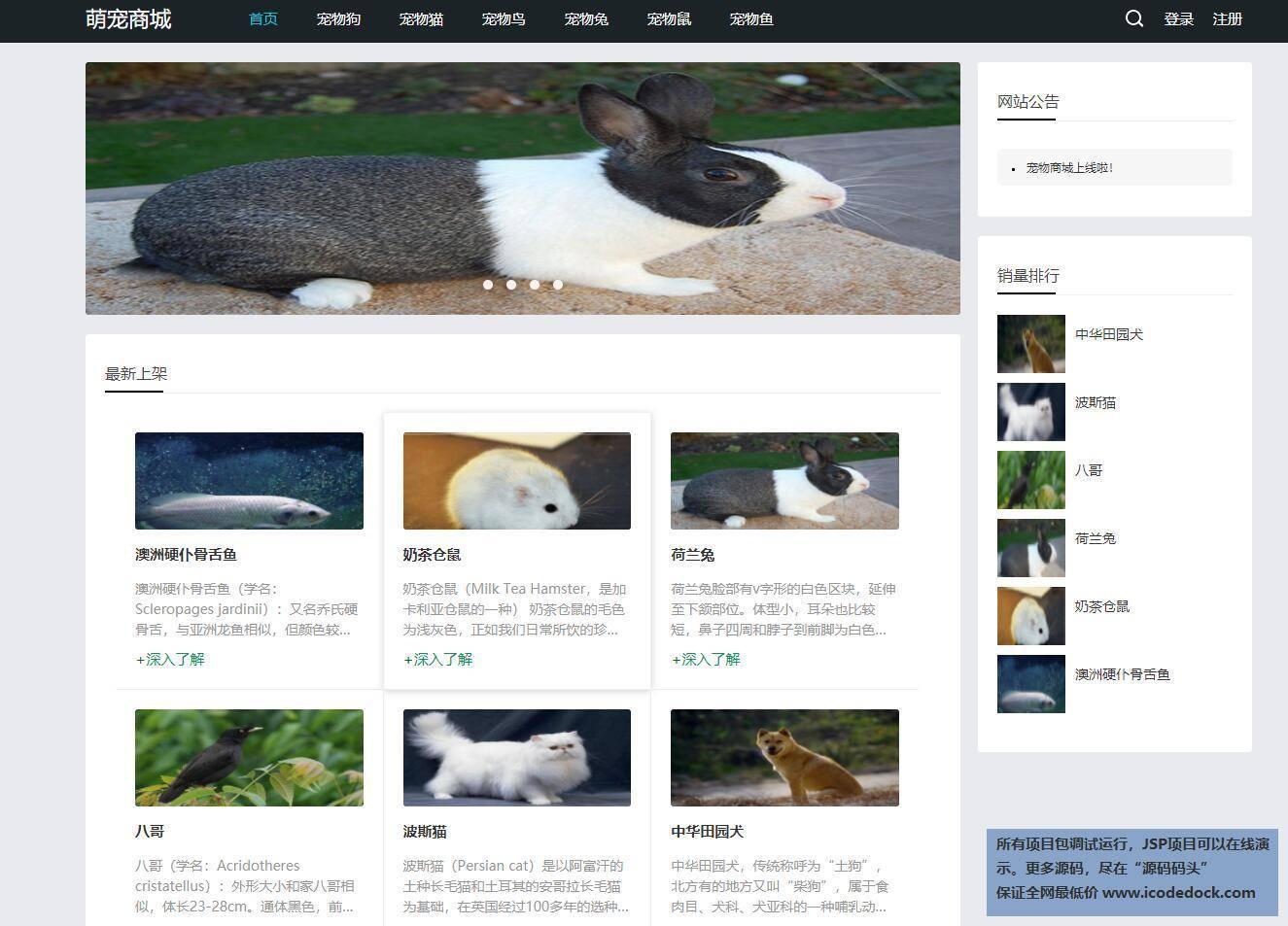 源码码头-SSM宠物销售购买商城平台网站-用户角色-查看所有宠物