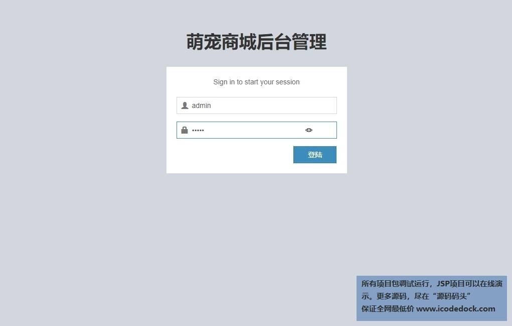 源码码头-SSM宠物销售购买商城平台网站-管理员角色-管理员登录