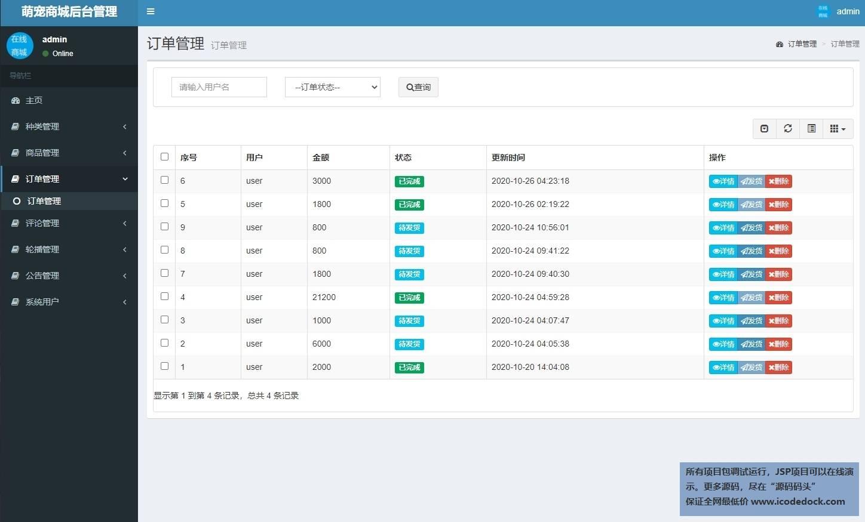 源码码头-SSM宠物销售购买商城平台网站-管理员角色-订单管理