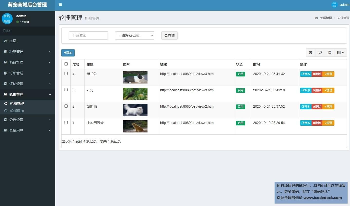 源码码头-SSM宠物销售购买商城平台网站-管理员角色-首页轮播图管理