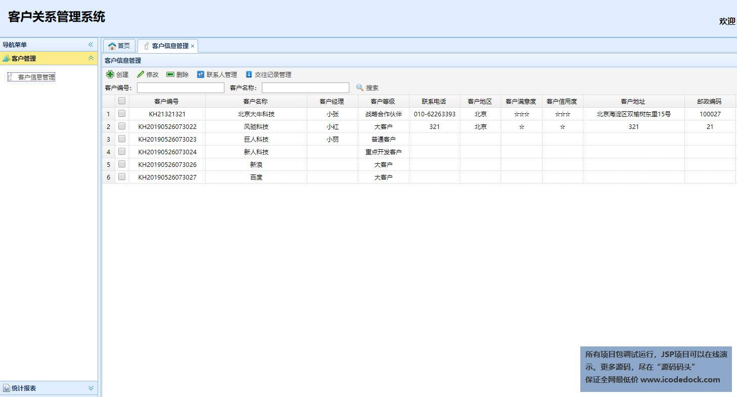源码码头-SSM客户关系管理系统-管理员角色-客户信息管理