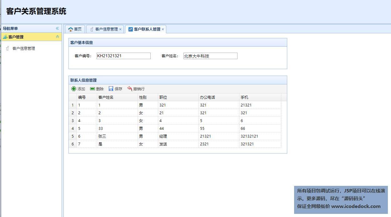 源码码头-SSM客户关系管理系统-管理员角色-客户联系人管理