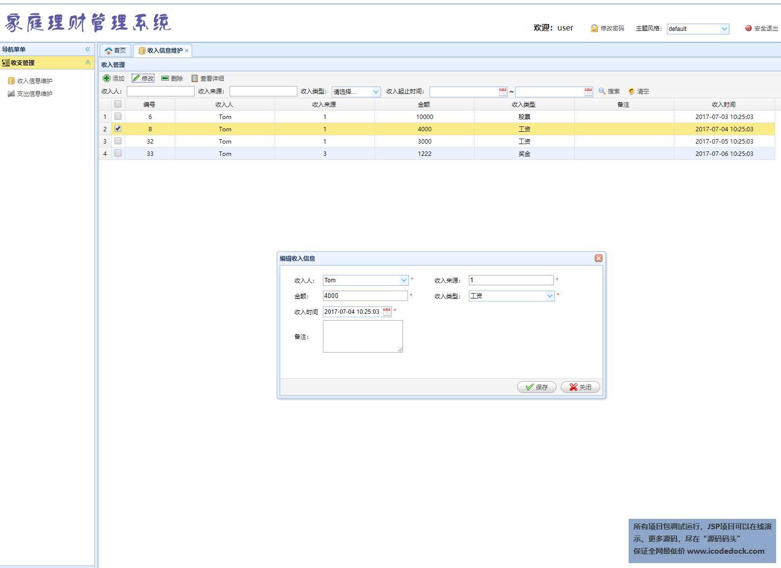 源码码头-SSM家庭理财记账管理系统-用户角色-收入信息管理