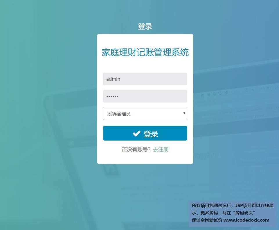 源码码头-SSM家庭理财记账管理系统-登陆页面