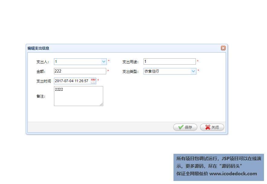 源码码头-SSM家庭理财记账管理系统-管理员角色-支出信息管理