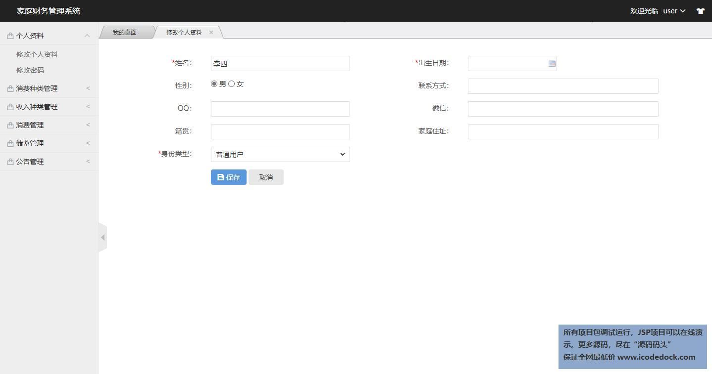 源码码头-SSM家庭财务管理系统-用户角色-修改个人资料