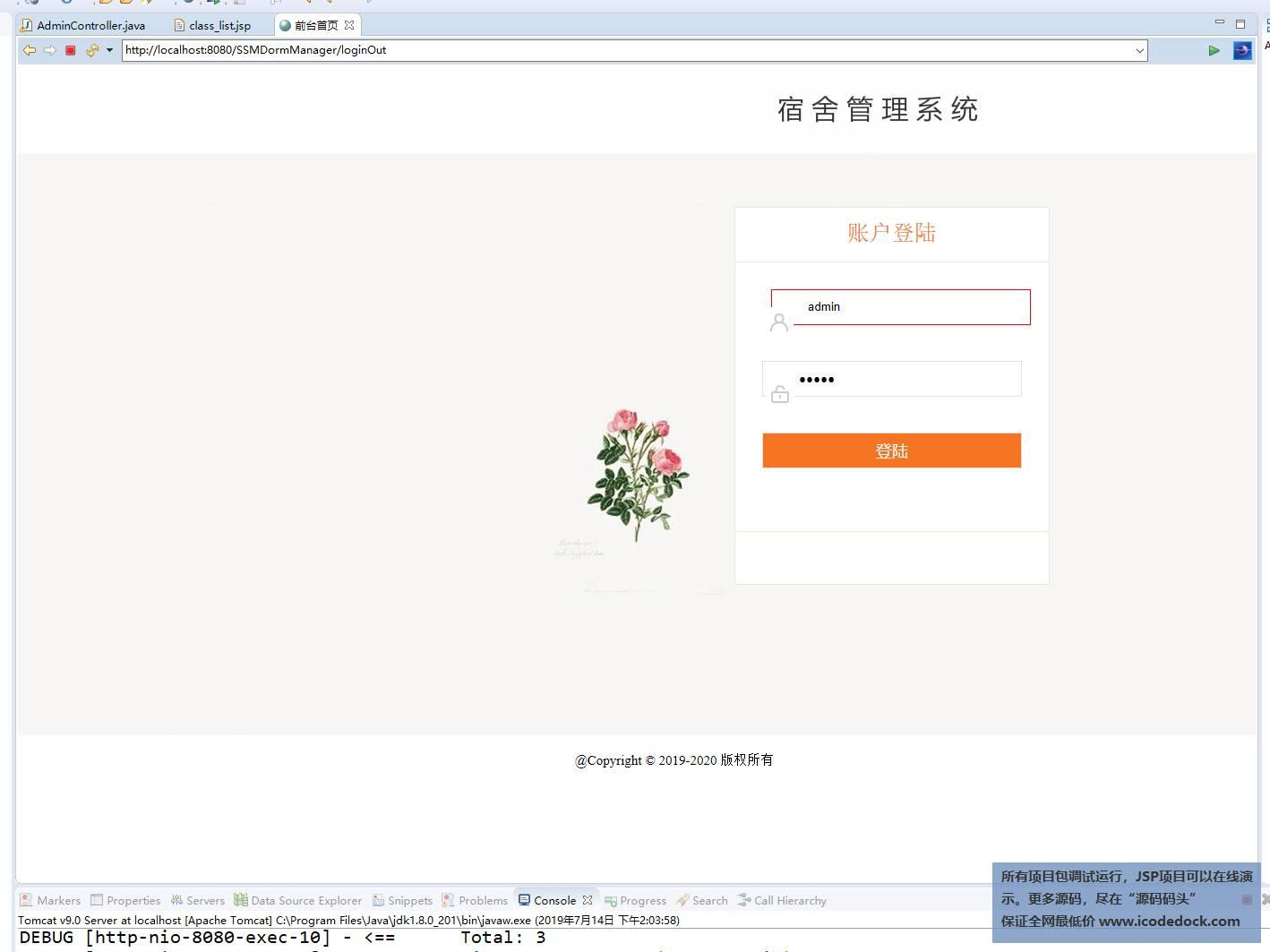 源码码头-SSM宿舍寝室管理系统-登录页面