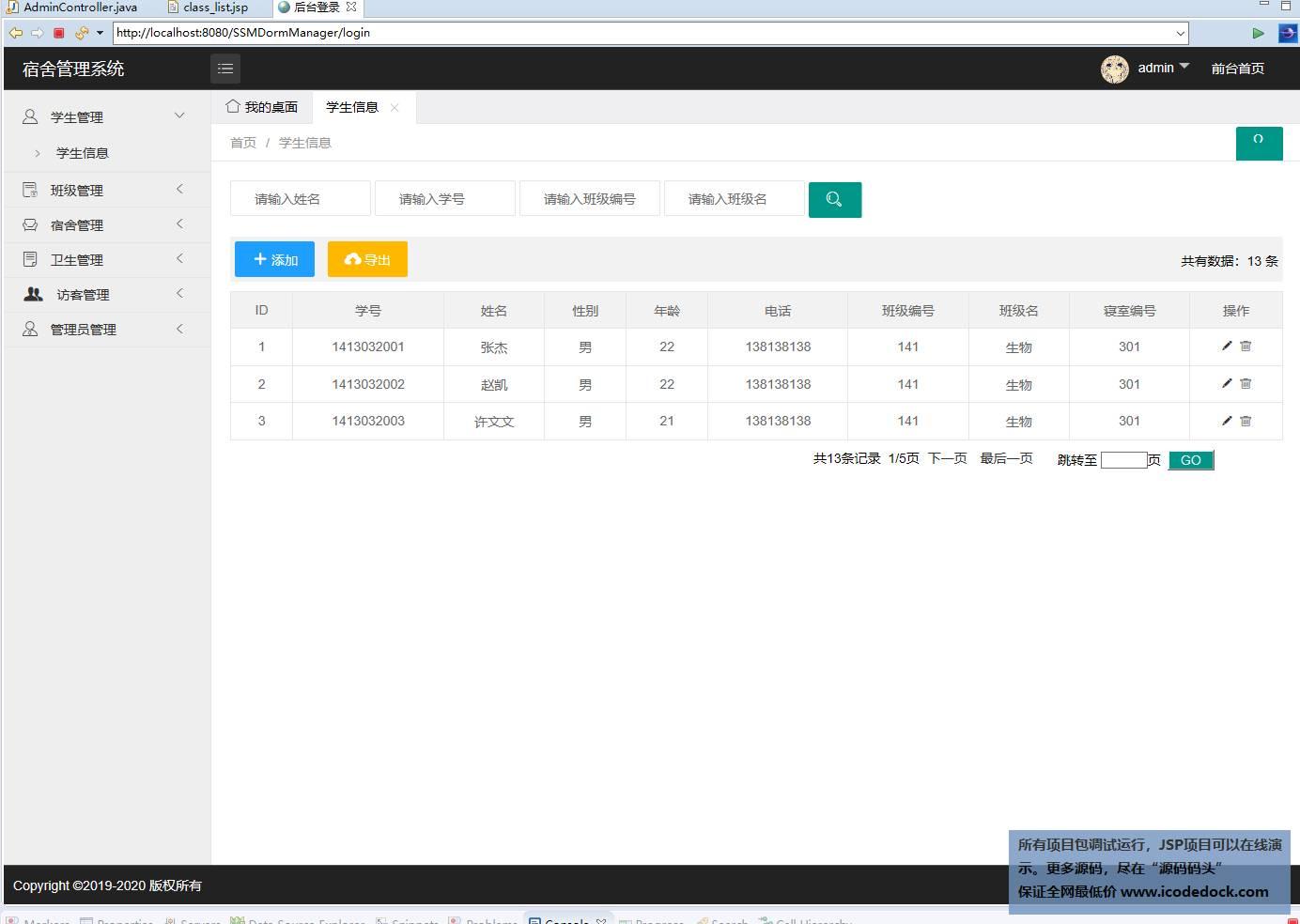 源码码头-SSM宿舍寝室管理系统-管理员角色-学生信息管理