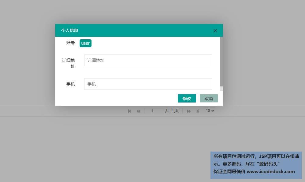 源码码头-SSM居民用电计费管理系统-用户角色-修改个人信息