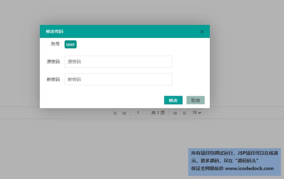 源码码头-SSM居民用电计费管理系统-用户角色-修改密码