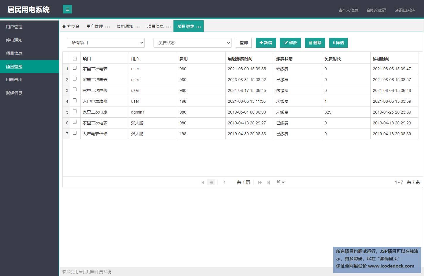 源码码头-SSM居民用电计费管理系统-管理员角色-项目缴费管理