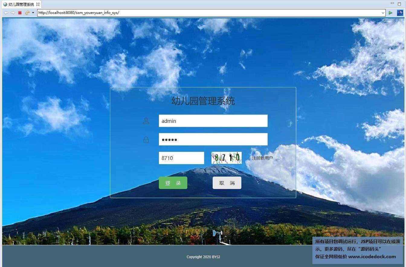 源码码头-SSM幼儿园信息管理系统-管理员角色-管理员登录
