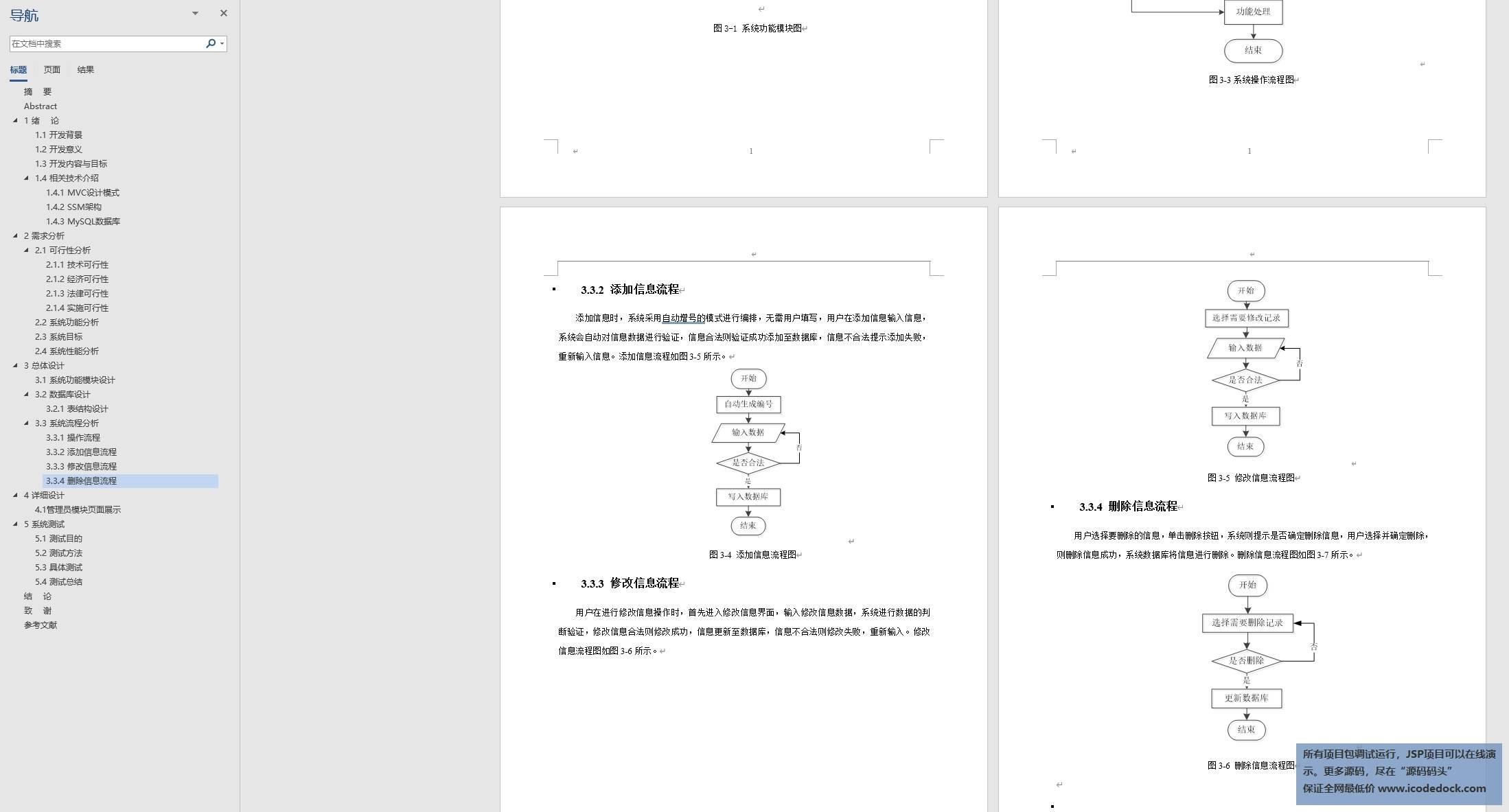 源码码头-SSM幼儿园信息管理系统-设计文稿-论文截图