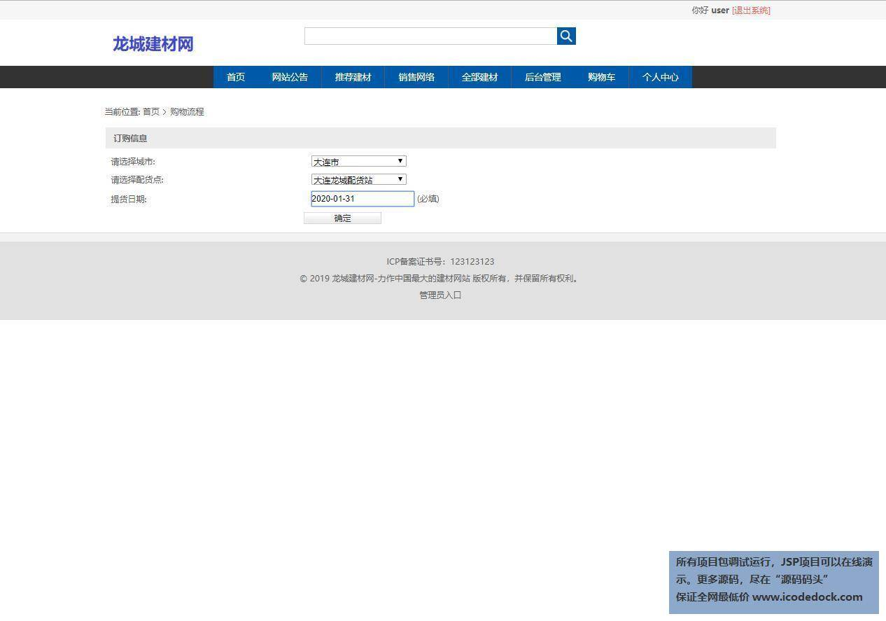 源码码头-SSM建材商城网站-用户角色-下订单