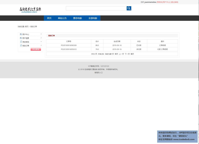 源码码头-SSM建材商城网站-用户角色-查看我的订单