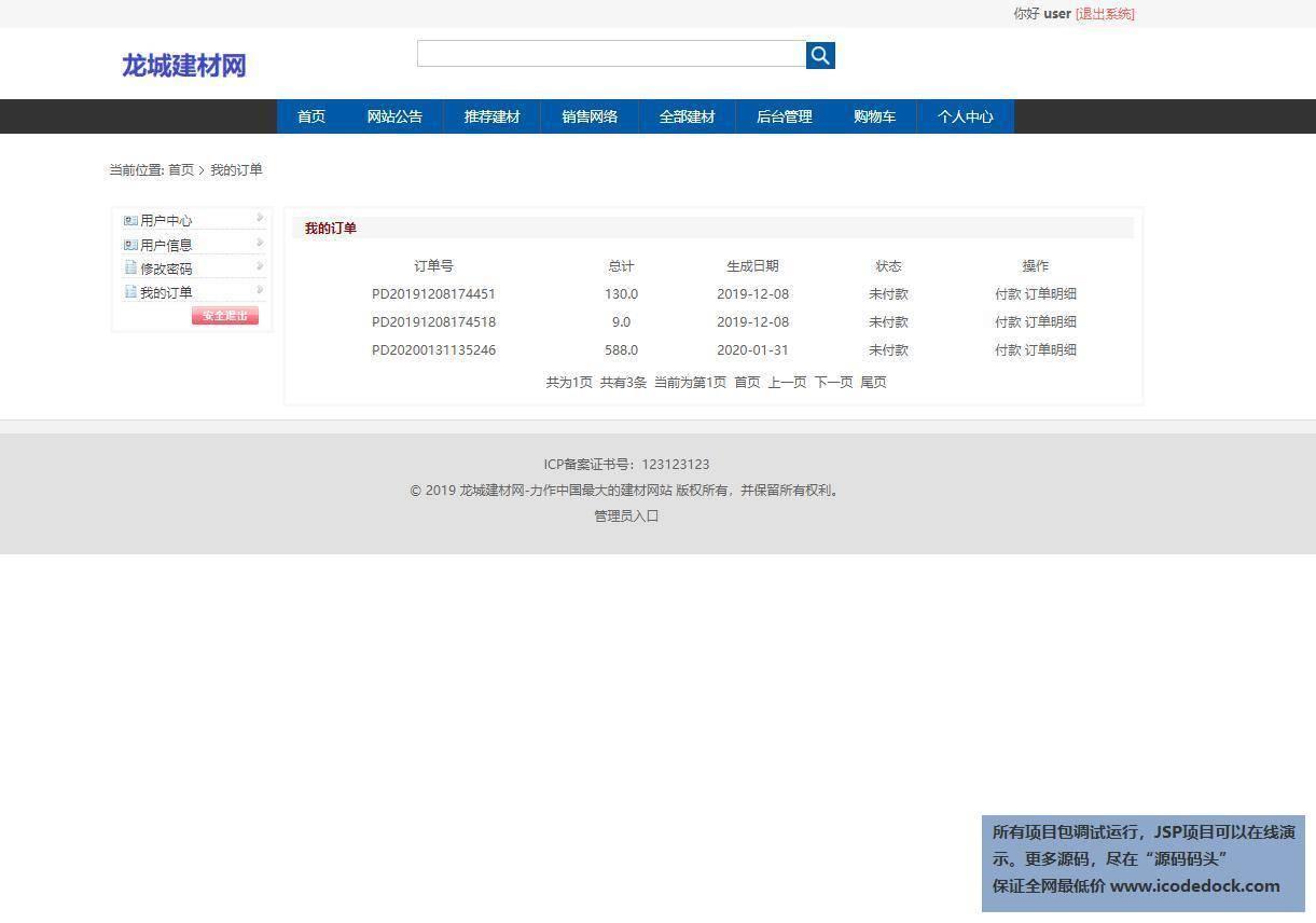 源码码头-SSM建材商城网站-用户角色-查看订单并付款