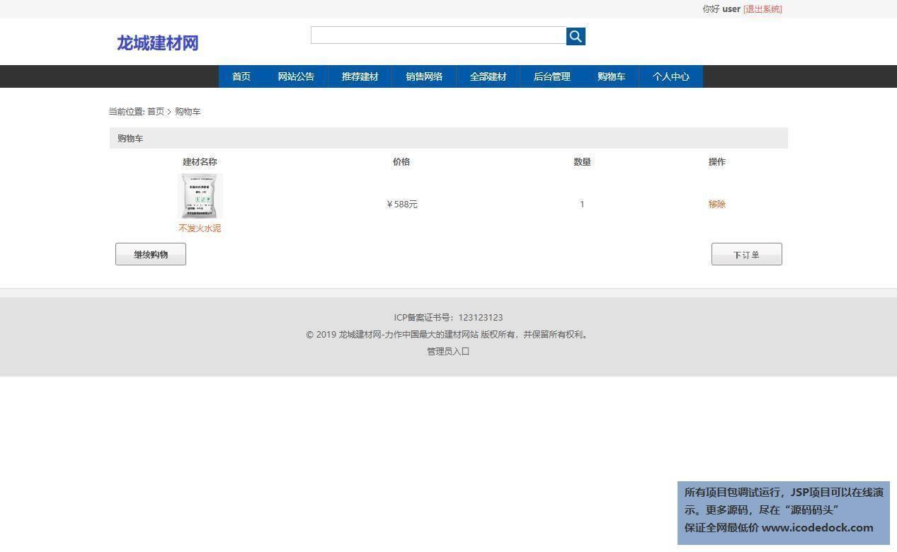 源码码头-SSM建材商城网站-用户角色-查看购物车