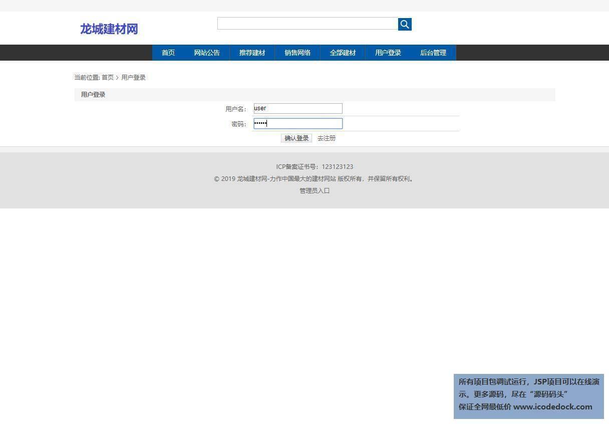 源码码头-SSM建材商城网站-用户角色-用户登录注册