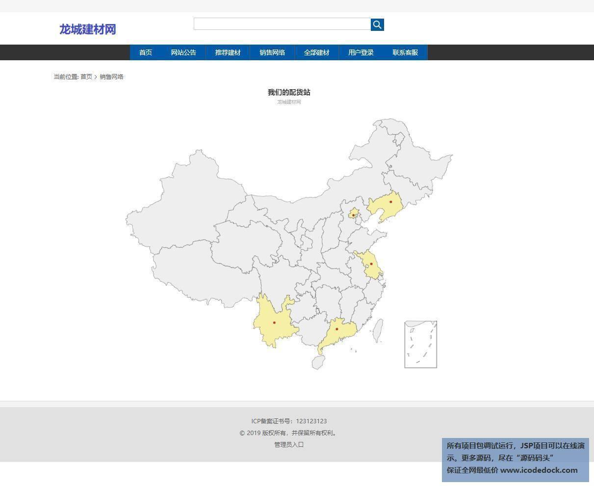 源码码头-SSM建材商城网站-用户角色-销售网络