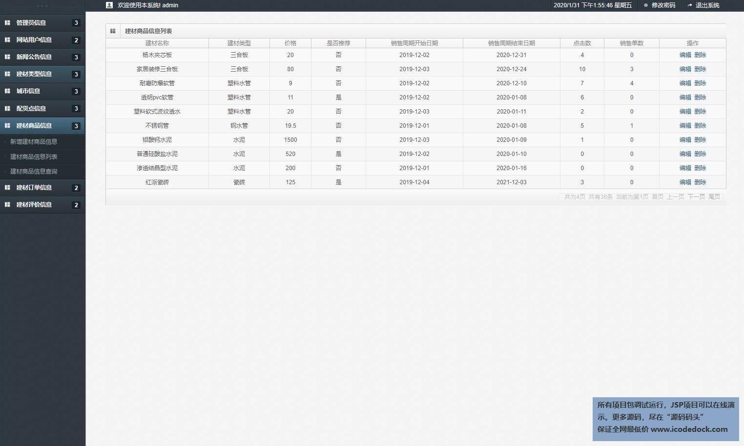 源码码头-SSM建材商城网站-管理员角色-建材商品管理