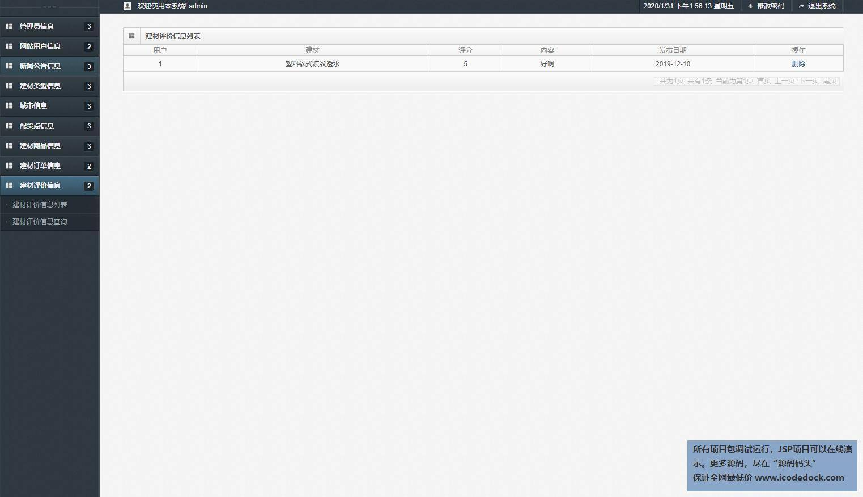 源码码头-SSM建材商城网站-管理员角色-建材评价管理