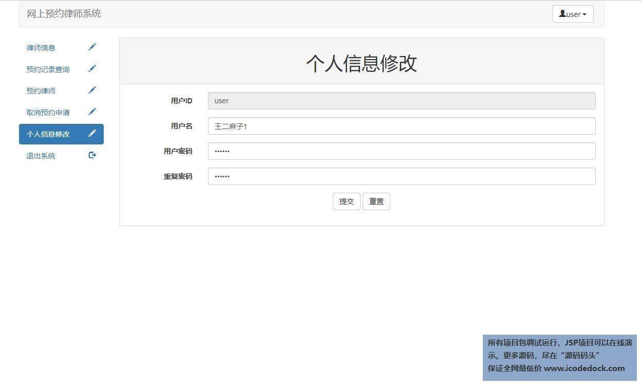源码码头-SSM律师事务所律师管理系统-用户角色-个人信息修改