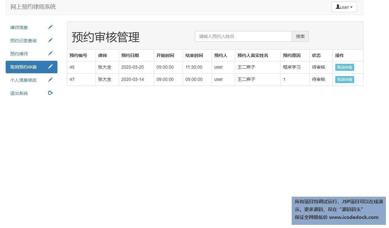 源码码头-SSM律师事务所律师管理系统-用户角色-取消预约管理