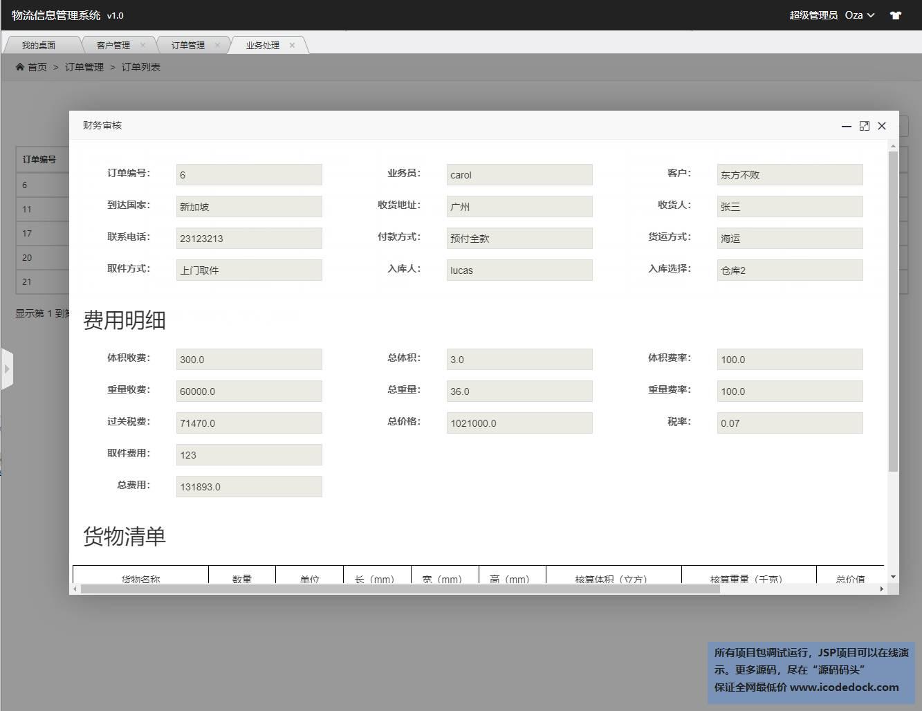 源码码头-SSM快递物流管理系统-管理员操作-审核财务单