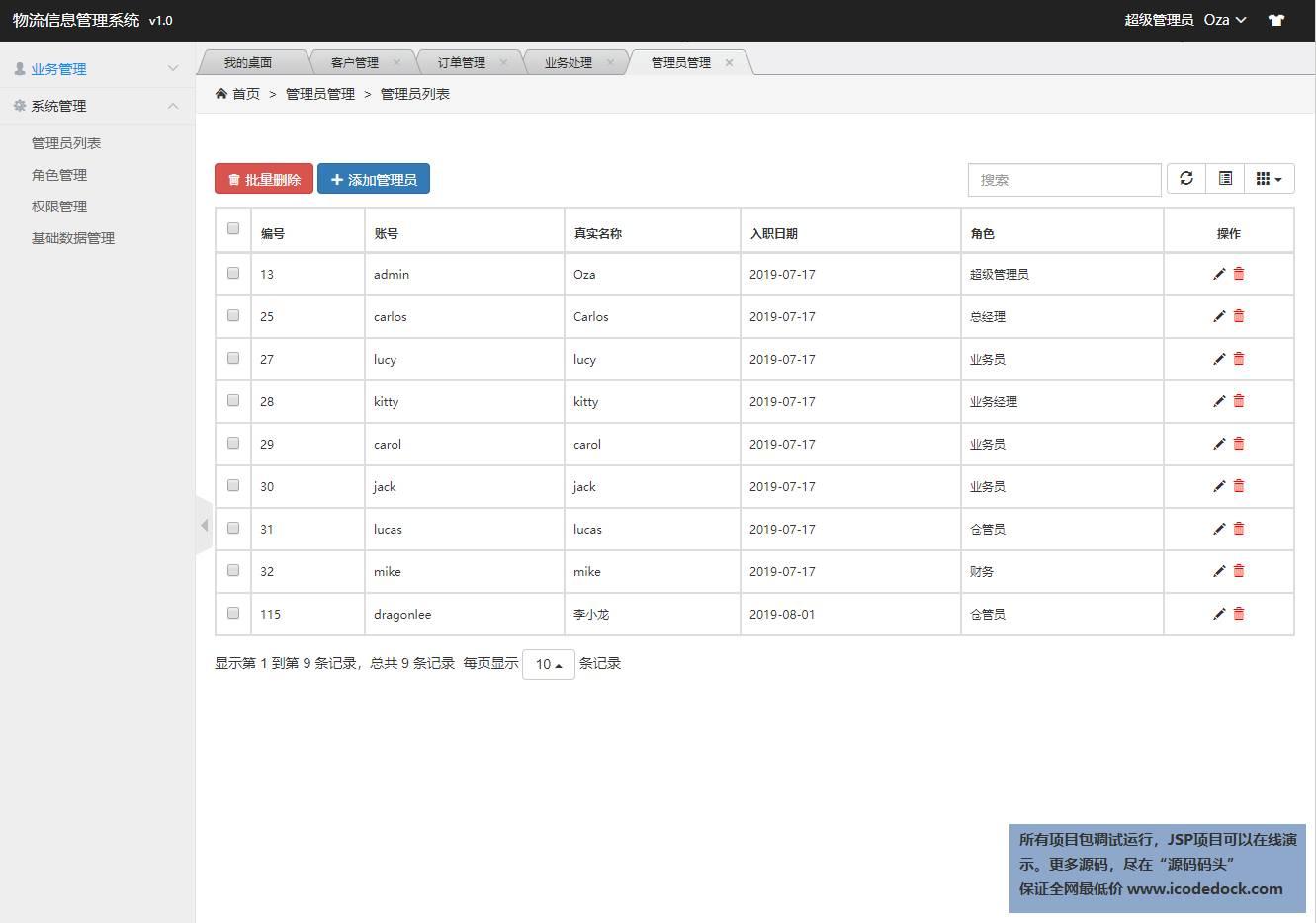 源码码头-SSM快递物流管理系统-管理员操作-管理员管理
