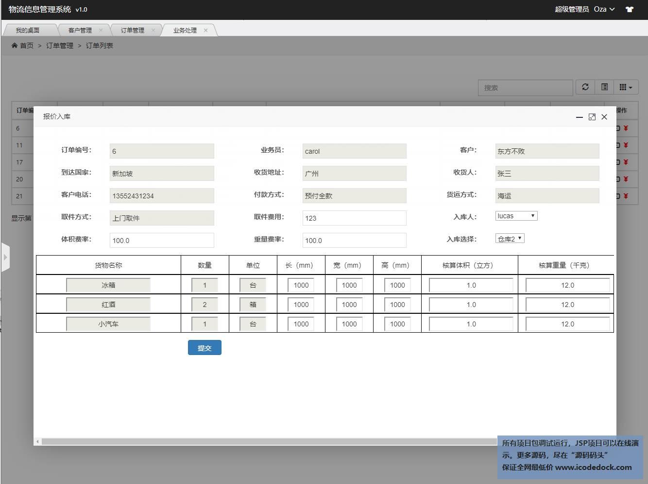 源码码头-SSM快递物流管理系统-管理员操作-货物入库