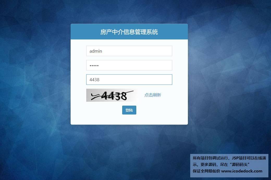 源码码头-SSM房产中介管理系统-管理员角色-管理员登录