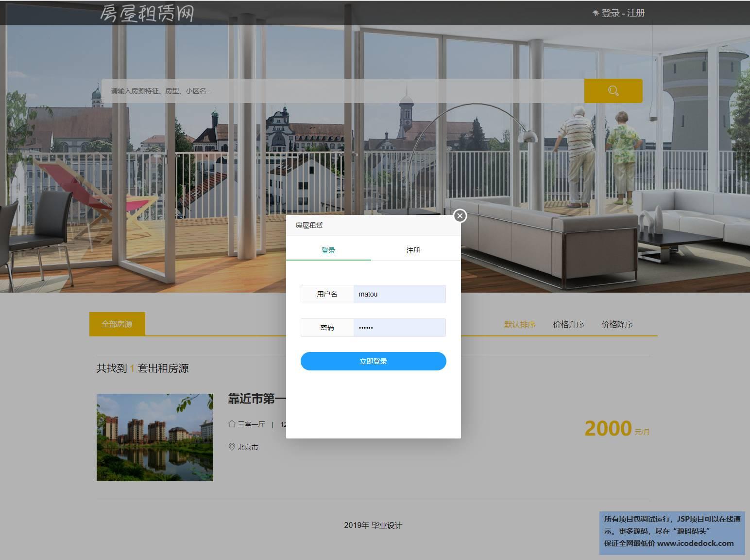 源码码头-SSM房屋出租管理系统-用户角色-用户登录