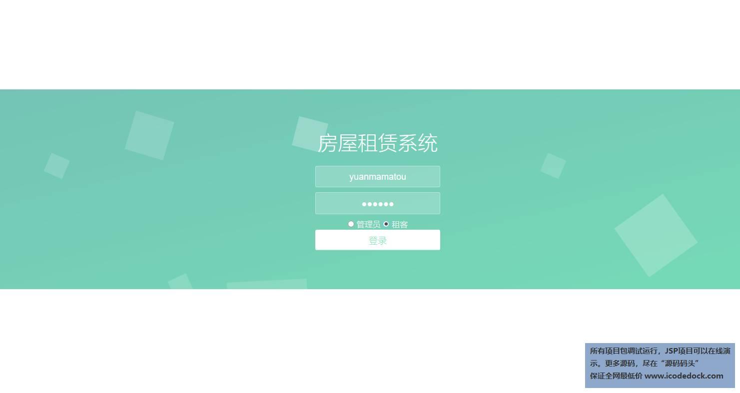 源码码头-SSM房屋租赁管理系统-租客角色-登陆页面