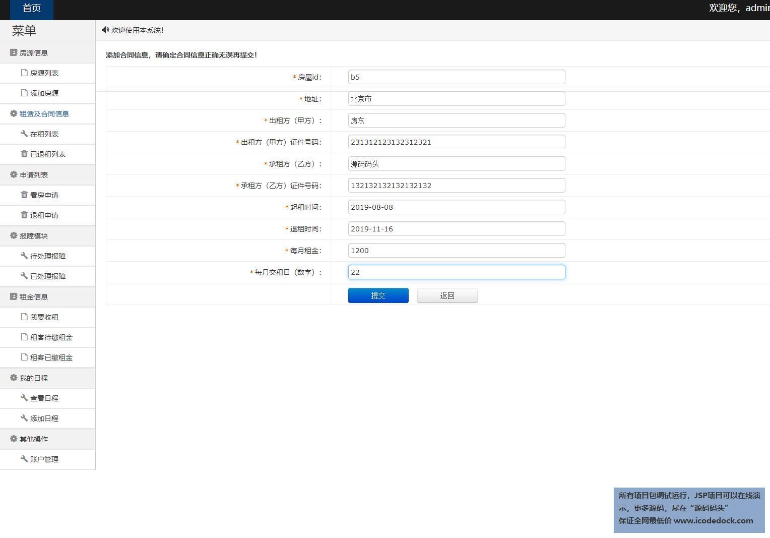 源码码头-SSM房屋租赁管理系统-管理员角色-填写合同