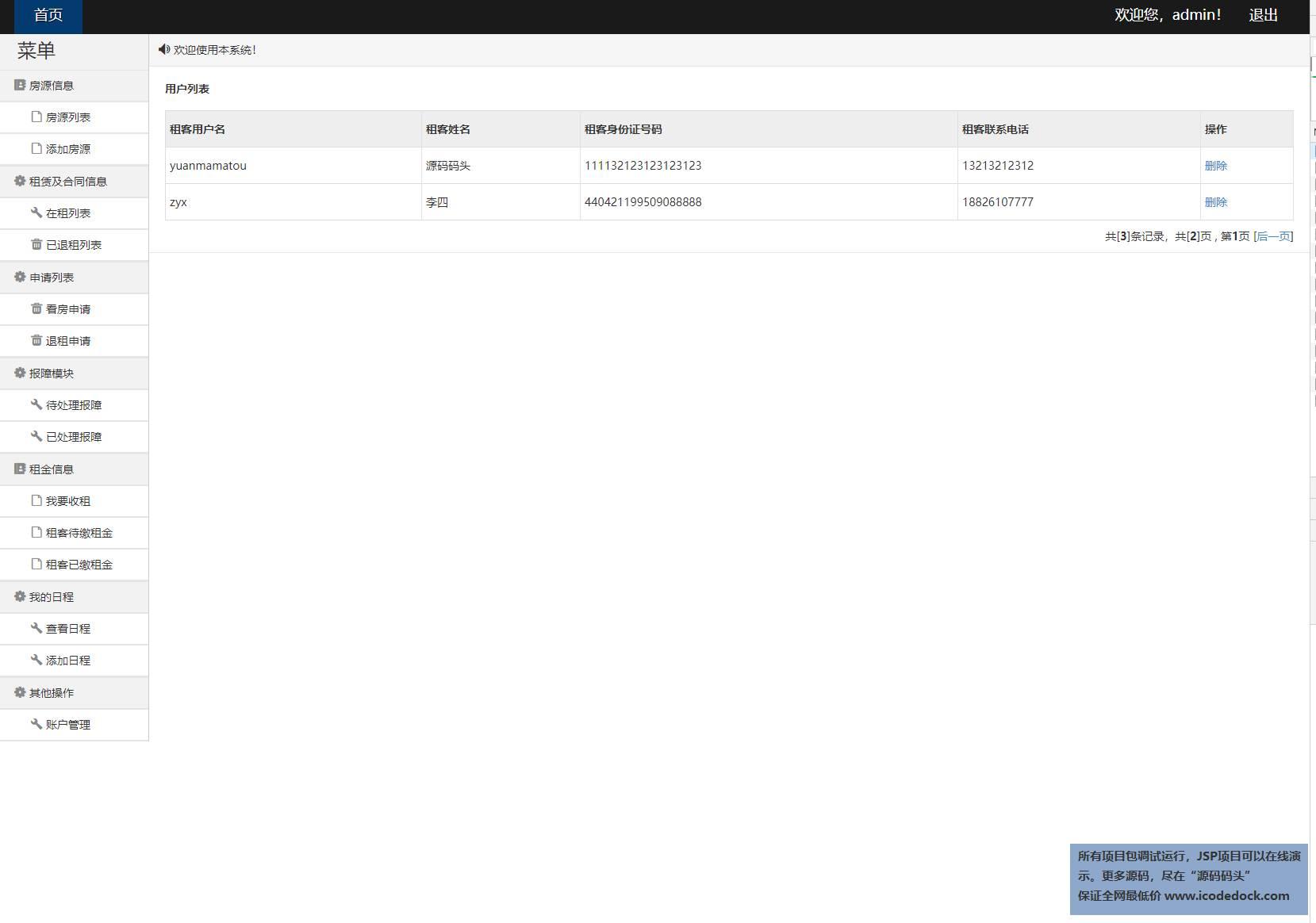 源码码头-SSM房屋租赁管理系统-管理员角色-账户管理