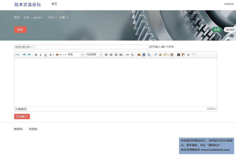 源码码头-SSM搭建的一个BBS论坛-用户角色-发帖子