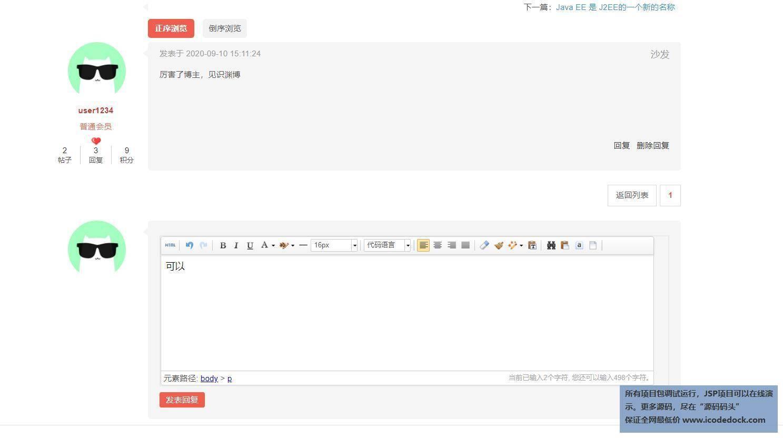 源码码头-SSM搭建的一个BBS论坛-用户角色-发表回复