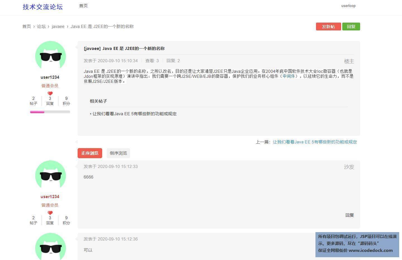 源码码头-SSM搭建的一个BBS论坛-用户角色-查看帖子