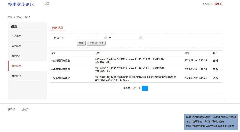 源码码头-SSM搭建的一个BBS论坛-用户角色-查看我的帖子和回复