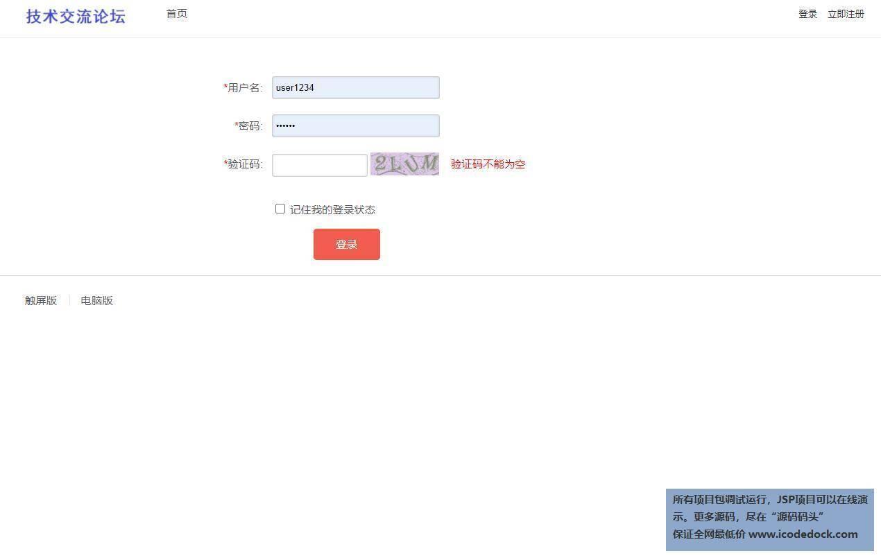 源码码头-SSM搭建的一个BBS论坛-用户角色-用户登录注册