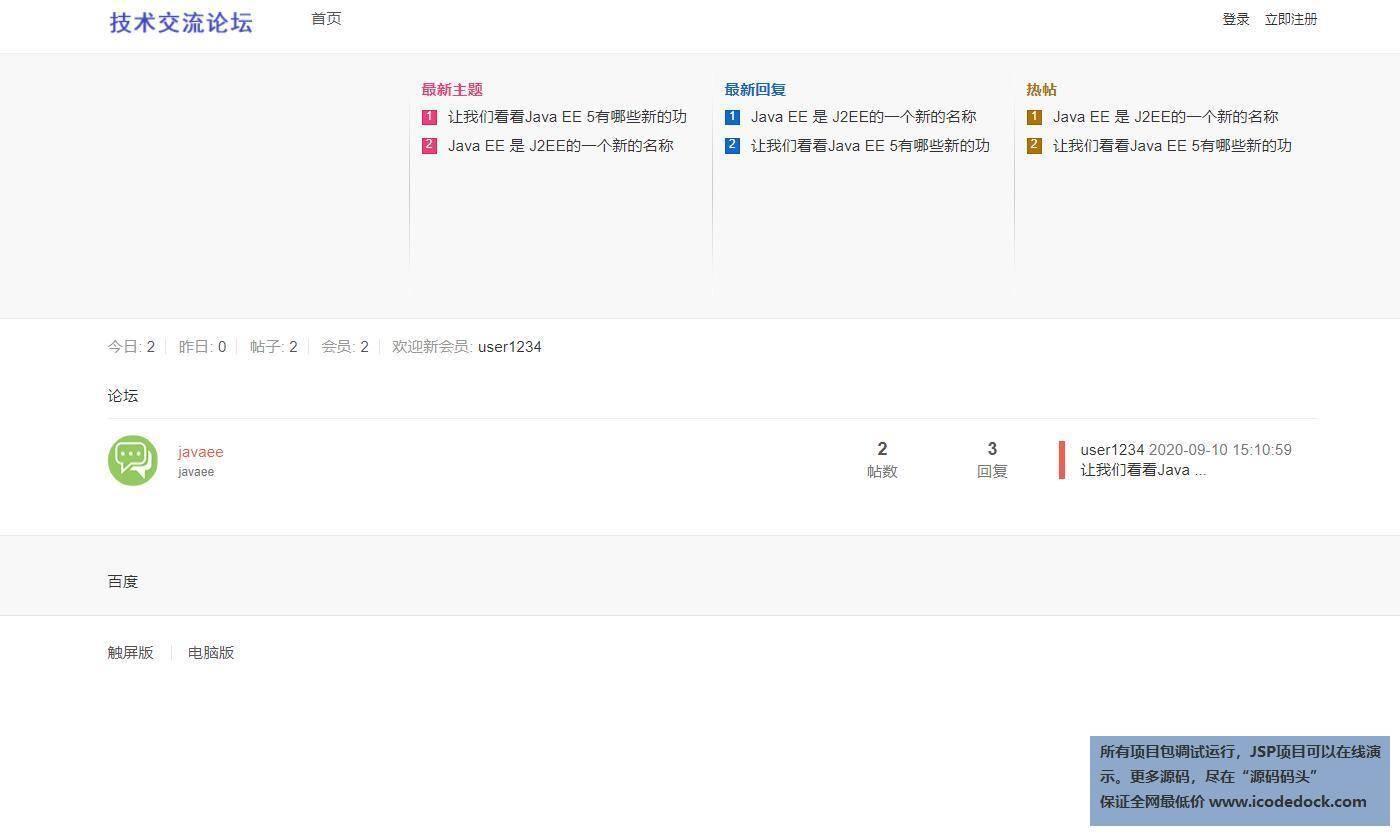 源码码头-SSM搭建的一个BBS论坛-用户角色-用户首页