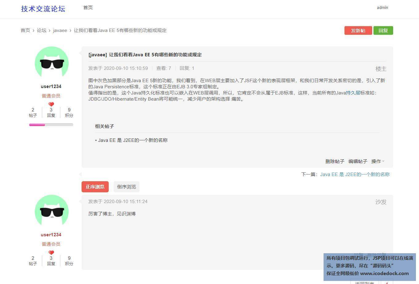 源码码头-SSM搭建的一个BBS论坛-管理员角色-删除或者编辑用户的帖子