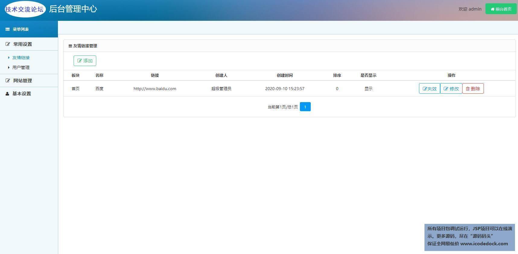 源码码头-SSM搭建的一个BBS论坛-管理员角色-后台管理