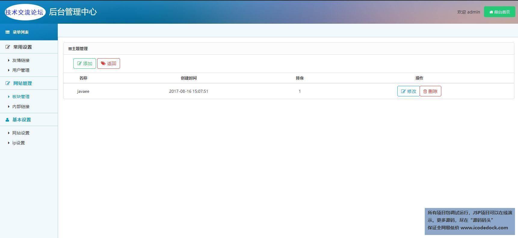 源码码头-SSM搭建的一个BBS论坛-管理员角色-版块主题管理