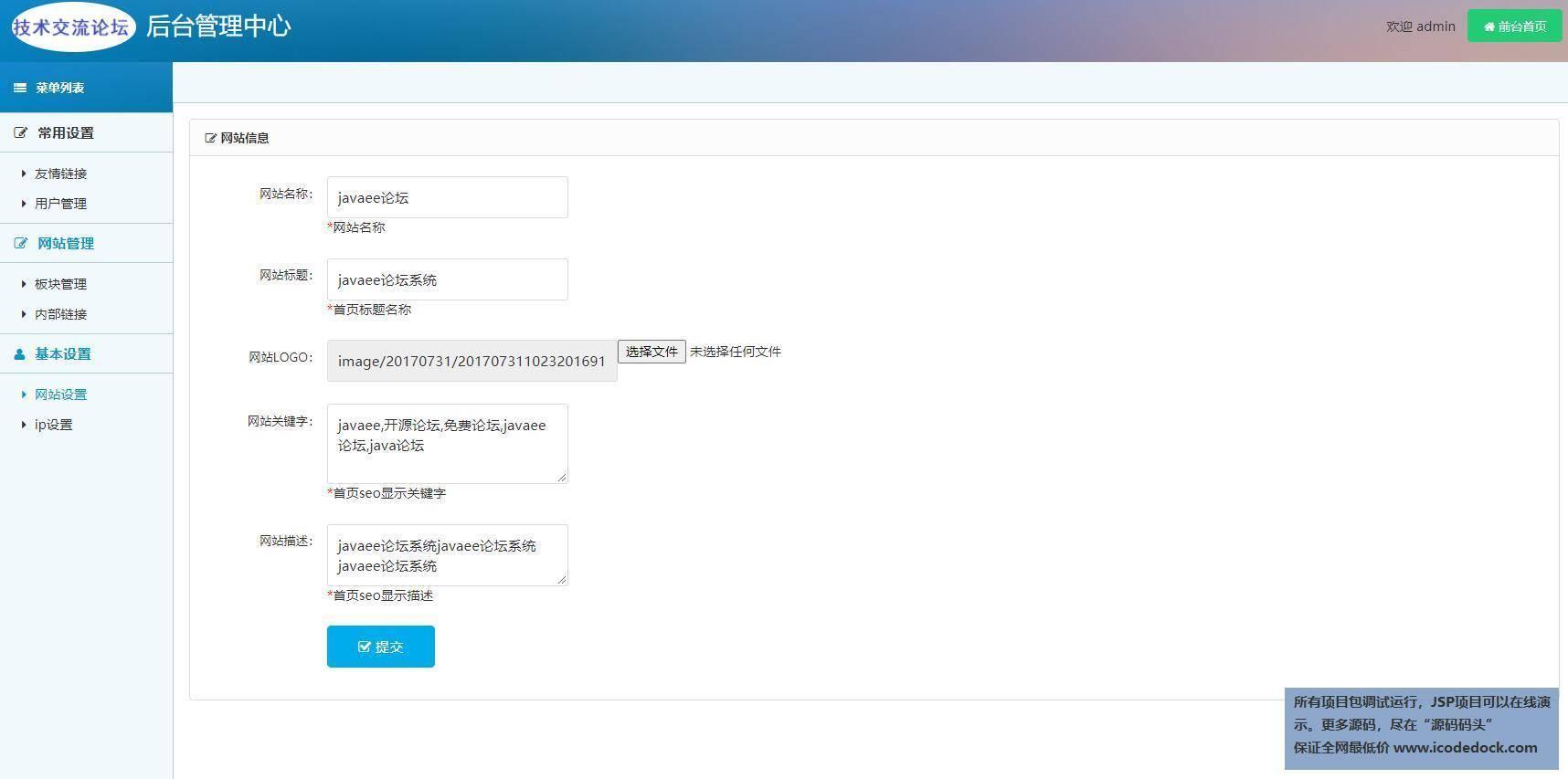 源码码头-SSM搭建的一个BBS论坛-管理员角色-网站设置