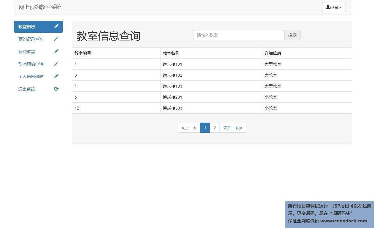 源码码头-SSM教室预约管理系统-用户角色-教室信息查询