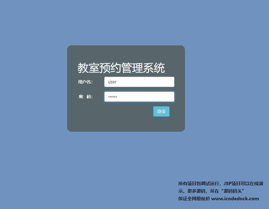 源码码头-SSM教室预约管理系统-用户角色-用户登录