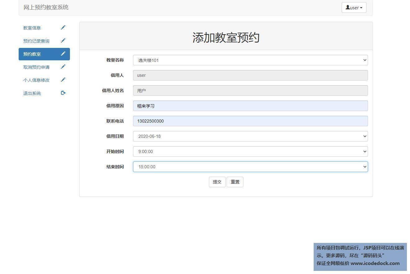 源码码头-SSM教室预约管理系统-用户角色-预约教室
