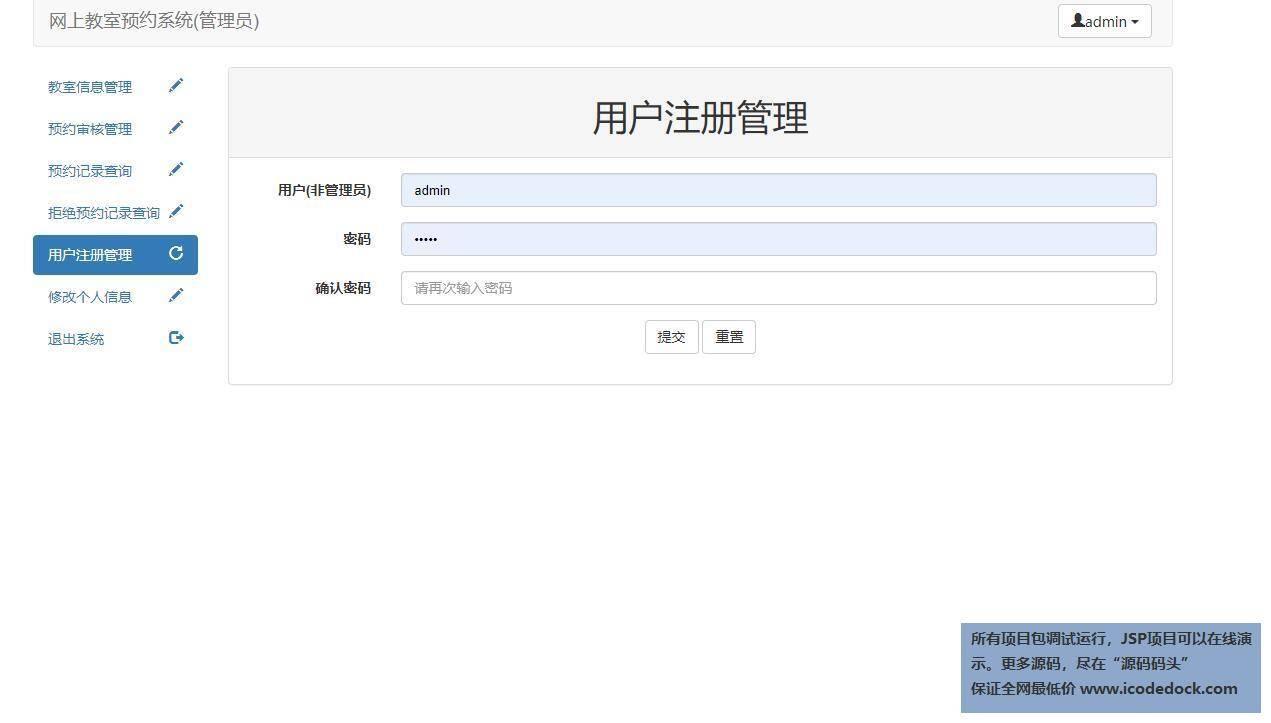 源码码头-SSM教室预约管理系统-管理员角色-注册用户